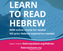 Intro_to_ Judaism_Hebrew_180x150-Web